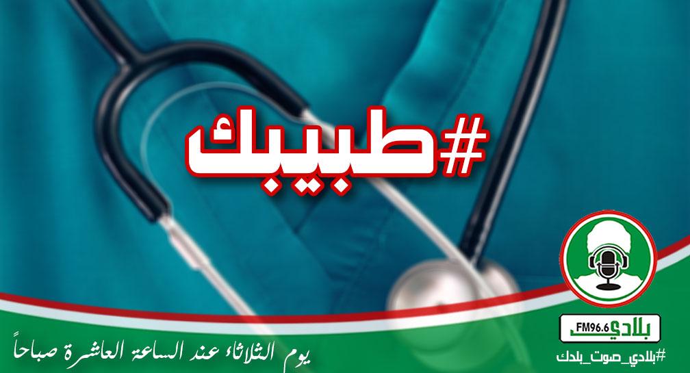 طبيبك