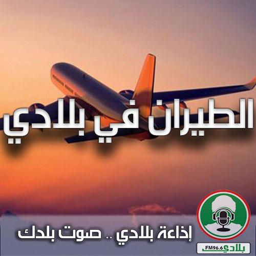 الطيران في بلادي