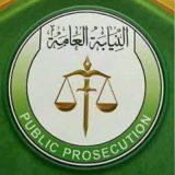 النيابة العــامة تؤكد استعدادها لتقديم كل الدعم القانوني لأجهزة الدولة