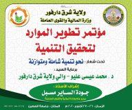 اكتمال الترتيبات لانطلاقة مؤتمر تطوير الموارد بشرق دارفور