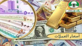 أسعار العملات الأجنبية مقابل الجنيه السوداني اليوم الاثنين