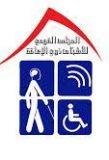 ترتيبات لورش مكثفة للاشخاص ذوي الإعاقة بولاية القضارف