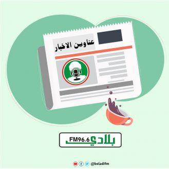 أبرز عناوين الصحف السياسية الصادرة اليوم الخميس