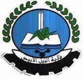 حكومة النيل الأبيض تلتزم بدفع مستحقات قطاع التعليم بالولاية
