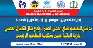 الجزيرة تدشن حملة التطعيم بلقاحات الحمي الصفراءوشلل الأطفال العضلي