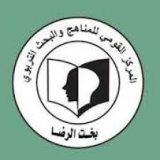 المركز القومى للمناهج يقيم ورشة لتطوير مناهج كليات التربية