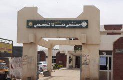 جنوب دارفور تعلن حل مشكلة المستشفى التخصصي بعد شهر