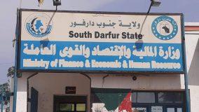 دورة تدريبية لمكافحة الجريمة الإلكترونية بجنوب دارفور