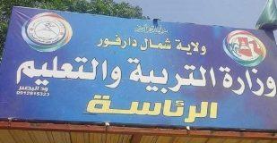 إنطلاق العام الدارسي بشمال دارفور اليوم باستثناء المرحلة المتوسطة
