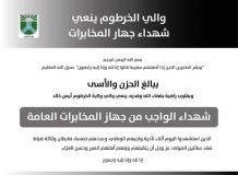 والي الخرطوم ينعي شهداء جهاز المخابرات العامة